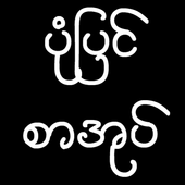 Books Myanmar 1.2 for Android