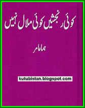 Koi Ranjishein Koi Malal Nahi