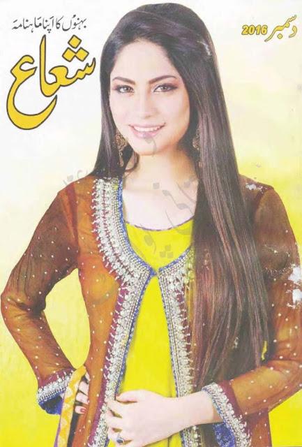 Shuaa Digest December 2016 Monthly Urdu Magazine Download PDF