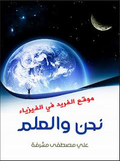 تحميل كتاب نحن والعلم ، علي مصطفى مشرفة pdf
