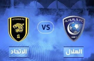 مباشر مشاهدة مباراة الهلال والاتحاد بث مباشر 25-10-2018 الدوري السعودي للمحترفين يوتيوب بدون تقطيع
