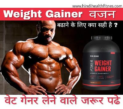 तेजी से  वजन बढ़ाये  Hindi weight Gain tips