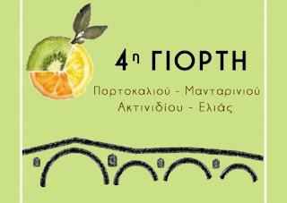 Πλούσιο το πρόγραμμα της 4ης Γιορτής Πορτοκαλιού, Μανταρινιού, Ακτινιδίου