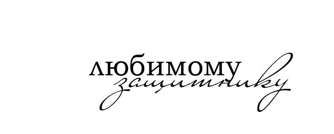 by Darina: Надпись. Моему любимому защитнику