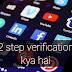2 Step Verification क्या है?
