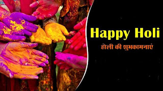 Happy Holi 2019 Wishes for Family