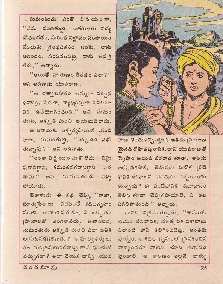 Chodavaramnet Chandamama Bethala Kathalu -5441