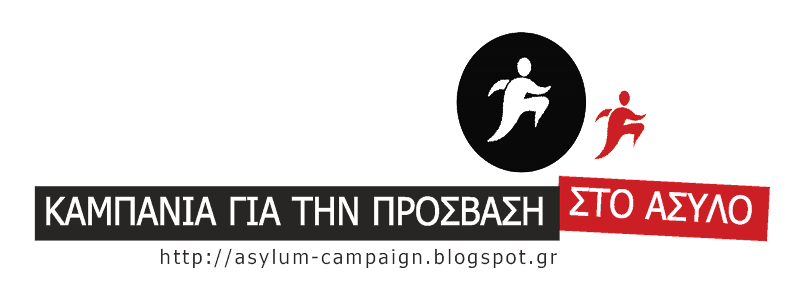 Campaign for the access to asylum in Greece