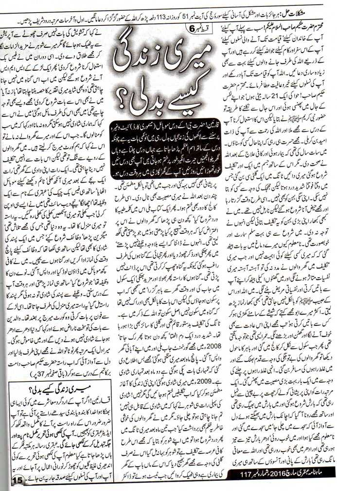 Page 15 Ubqari Magazine March 2016