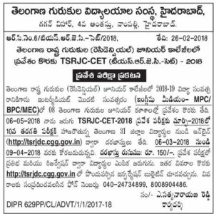 TSRJC notification 2019-2020 pdf, exam date, eligibility, syllabus