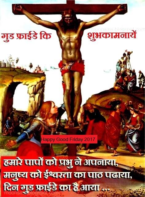 Happy Good Friday SMS In Hindi 2018