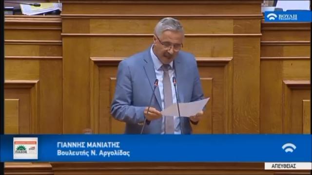 Γ. Μανιάτης: Σκάνδαλο Σπίρτζη 10 εκατ. € - Η δικαιοσύνη ακούει; (βίντεο)