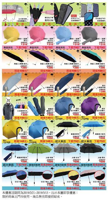 【雨傘王umbrellaking】折價券/優惠券/coupon