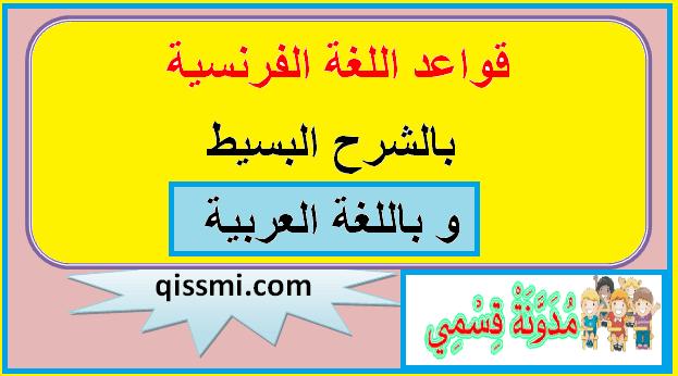 كتاب شرح قواعد و دروس اللغة الفرنسية بالعربية