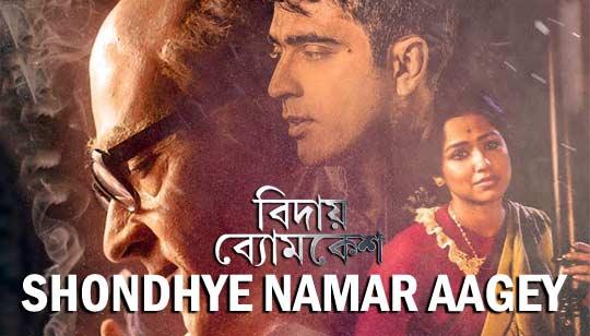 Shondhye Namar Aagey Lyrics - Bidaay Byomkesh