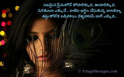 how to write a love letter in telugu