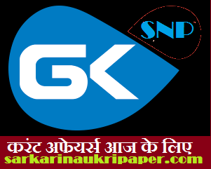 get daily gk current affairs hindi