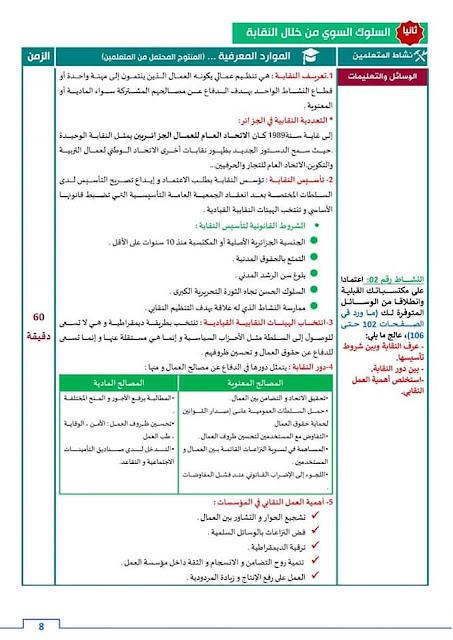 بطاقات فنية التربية المدنية للرابعة 1.jpg