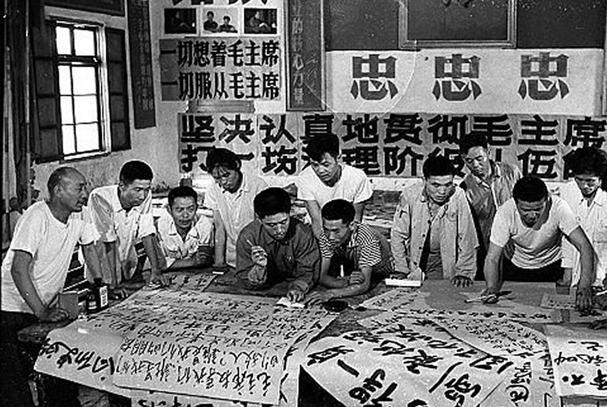 chine de mao zedong