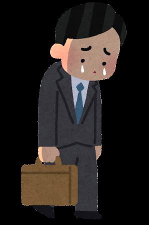 泣きながら歩く会社員のイラスト(男性)