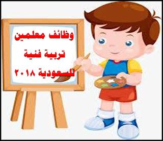 وظائف معلمين للسعودية , وظائف معلمين بالسعودية , وظائف معلمين 2018 , وظائف معلمين تربية فنية , وظائف معلمين اليوم , وظائف معلمين الرياض , وظائف معلمين بالخارج 2018