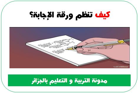 تنظيم ورقة الاجابة