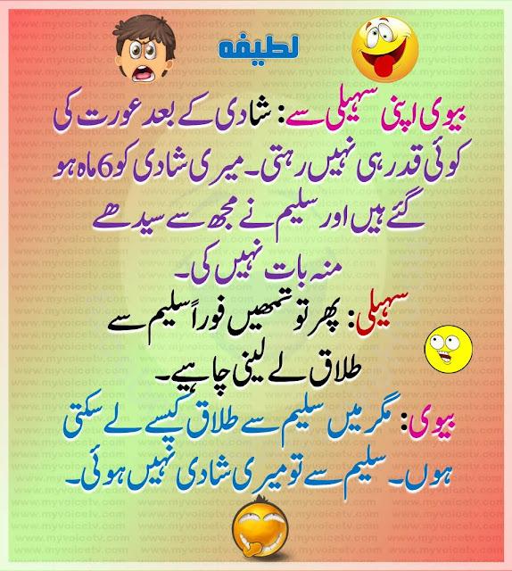#UrduJoke – Biwi apni sahili say.. ☺...