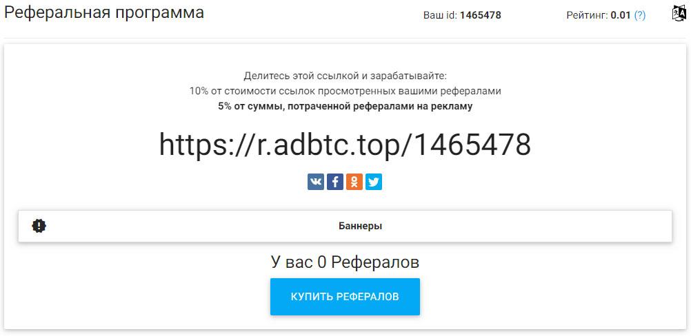 Партнерская программа сайта AdBTC