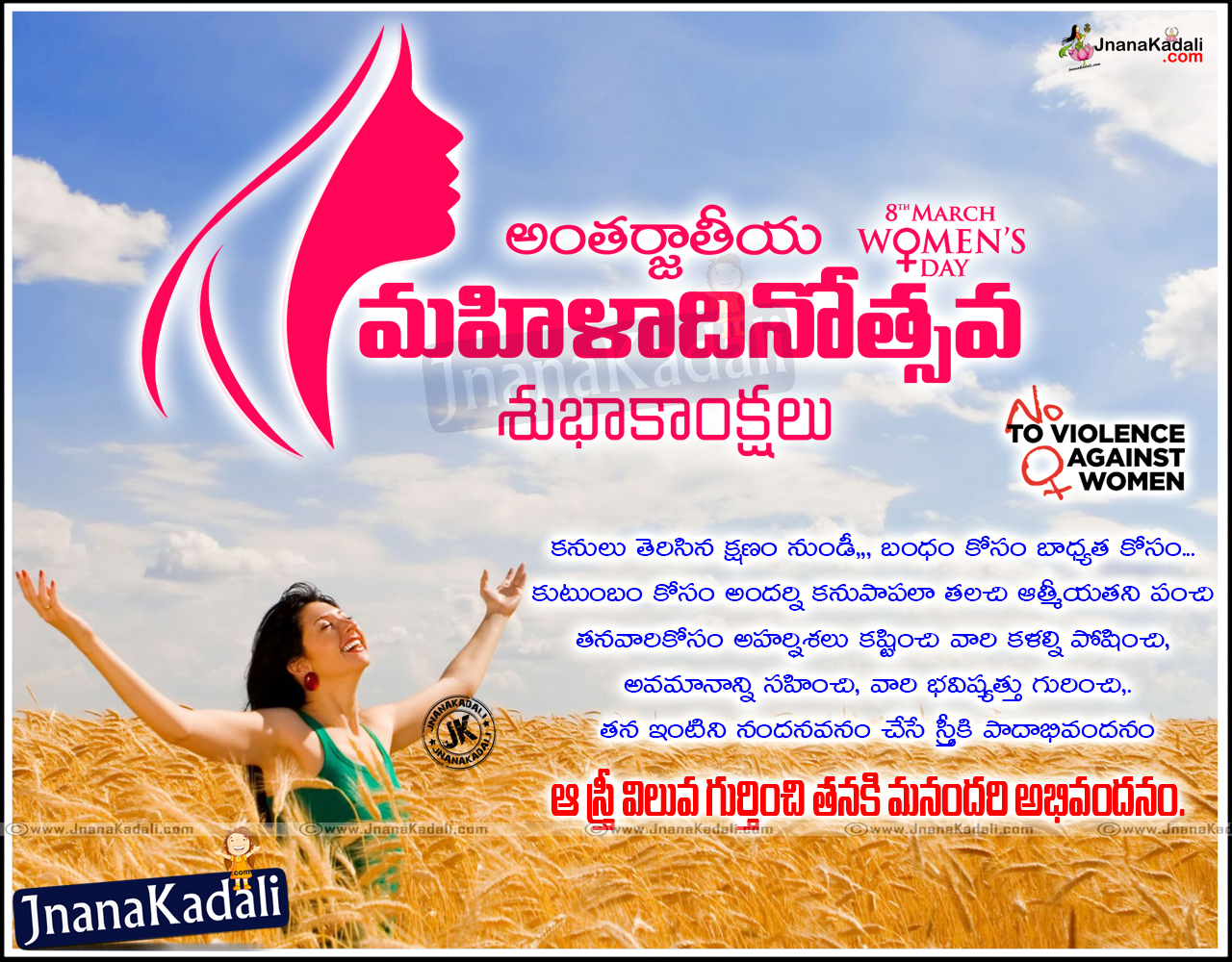 International Women's Day Telugu Quotes and Greetings ...