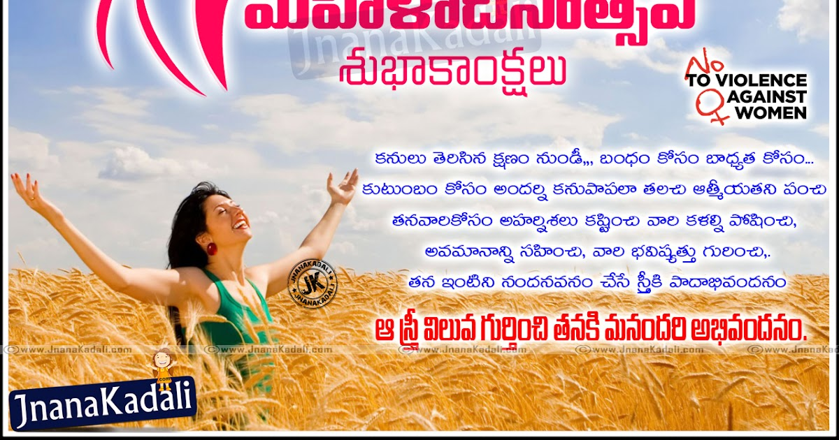 international women 39 s day telugu quotes and greetings
