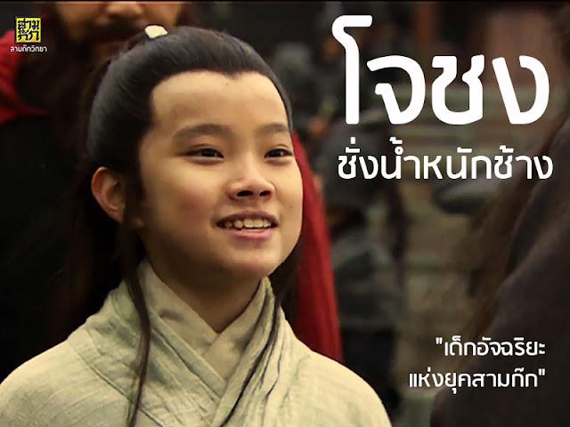 """""""โจชง"""" (เฉาชง, โจฉอง, Cao Chong, 曹沖) เด็กอัจฉริยะแห่งยุคสามก๊ก"""