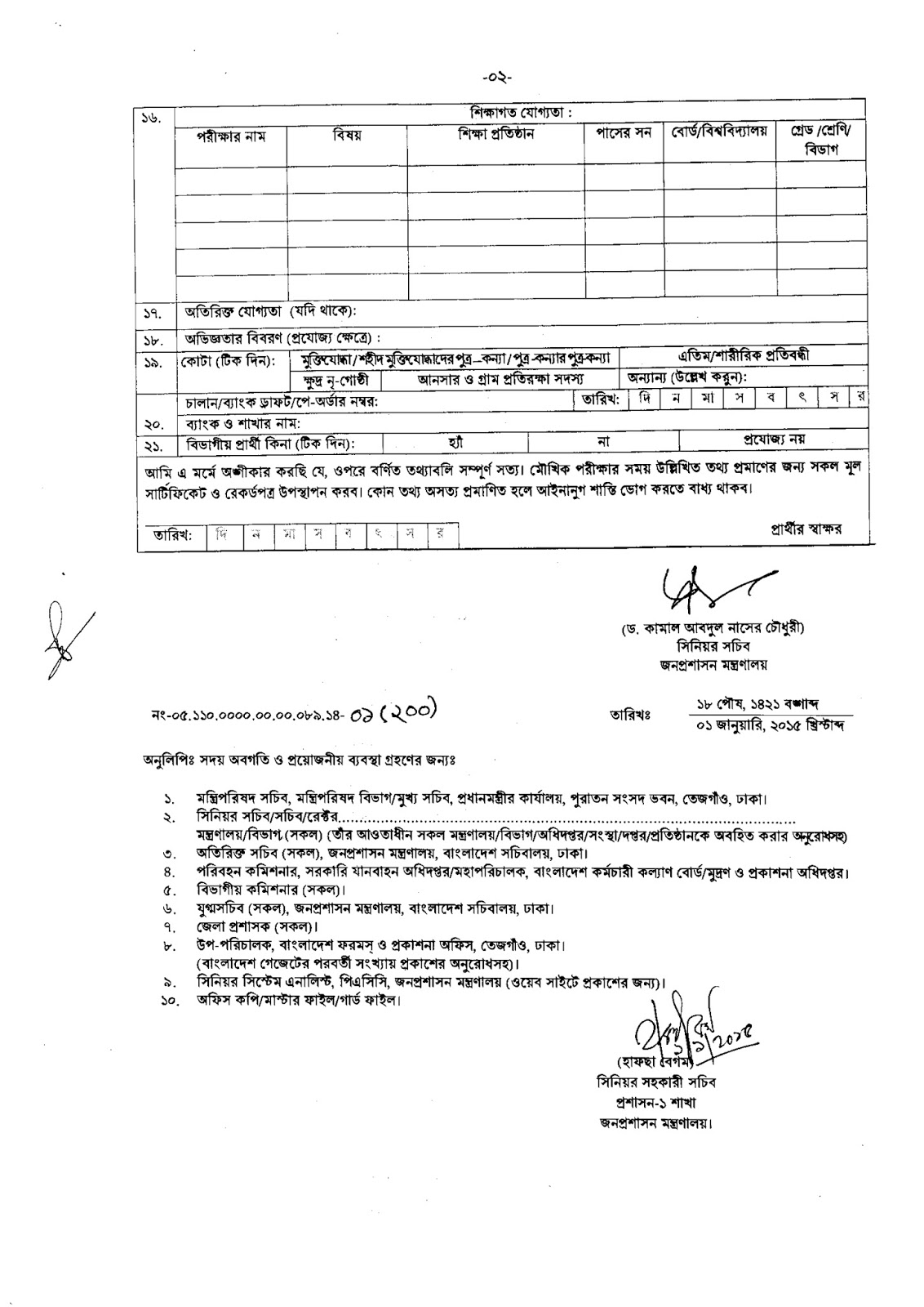 Additional District Judge's 2nd Court Office, Mymensingh Job Application Form