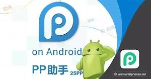 تحميل متجر pp الصيني للاندرويد