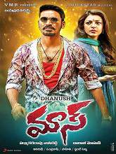 Watch Mass (2016) DVDScr Telugu Full Movie Watch Online Free Download