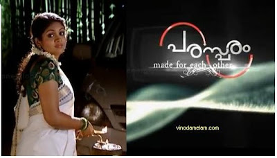 Asianet serial parasparam episode 77 : Name of movies released in 2016