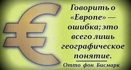 Символика евро