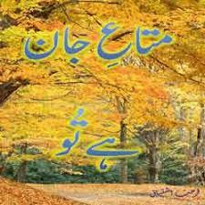 Mata E Jaan Hai Tu By Farhat Ishtiaq