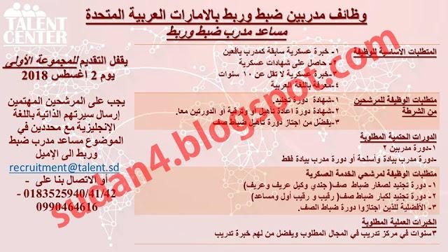 وظائف مدربين ضبط وربط بالامارات العربية المتحدة