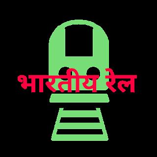 Quiz No. 88 | भारतीय रेल सामान्य ज्ञान। Indian Railway GK