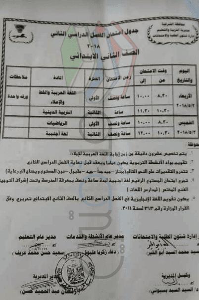 جداول امتحانات آخر العام الترم الثانى محافظة الشرقية 2018