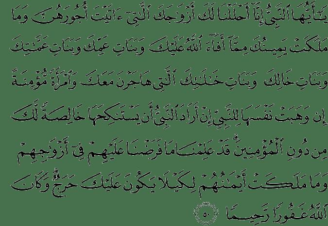 Surat Al Ahzab Ayat 50