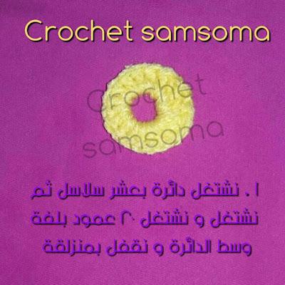 crochet samsoma . crochet flowers . Crocheted Flowers Patterns.  Crochet Ideas . كروشيه سمسومة . كروشيه ورود . كروشيه وردة السلاسل . كروشيه ورود جديدة . كروشيه ازهار .