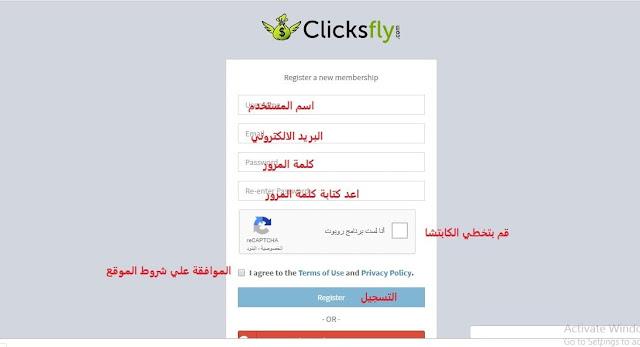 شرح موقع Clicksfly