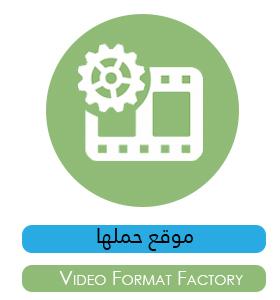 تحميل تطبيق تحويل فيديوهات الاندرويد والايفون عربي Download Video Format Factory