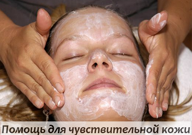 Помощь для чувствительной кожи