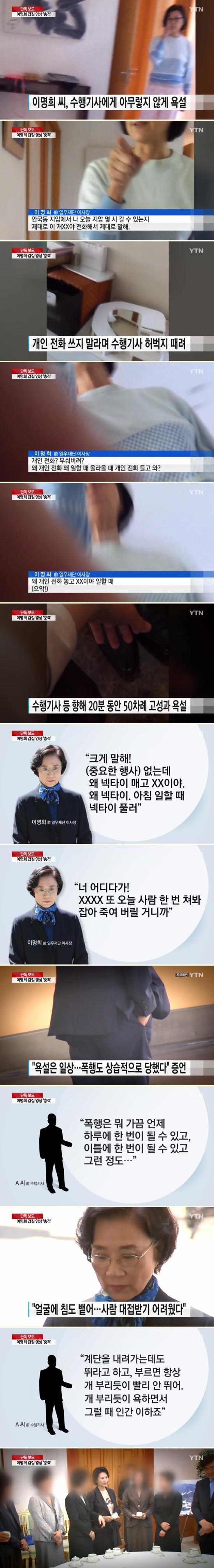 한진그룹 조양호 아내 이명희 욕설 수준.jpg