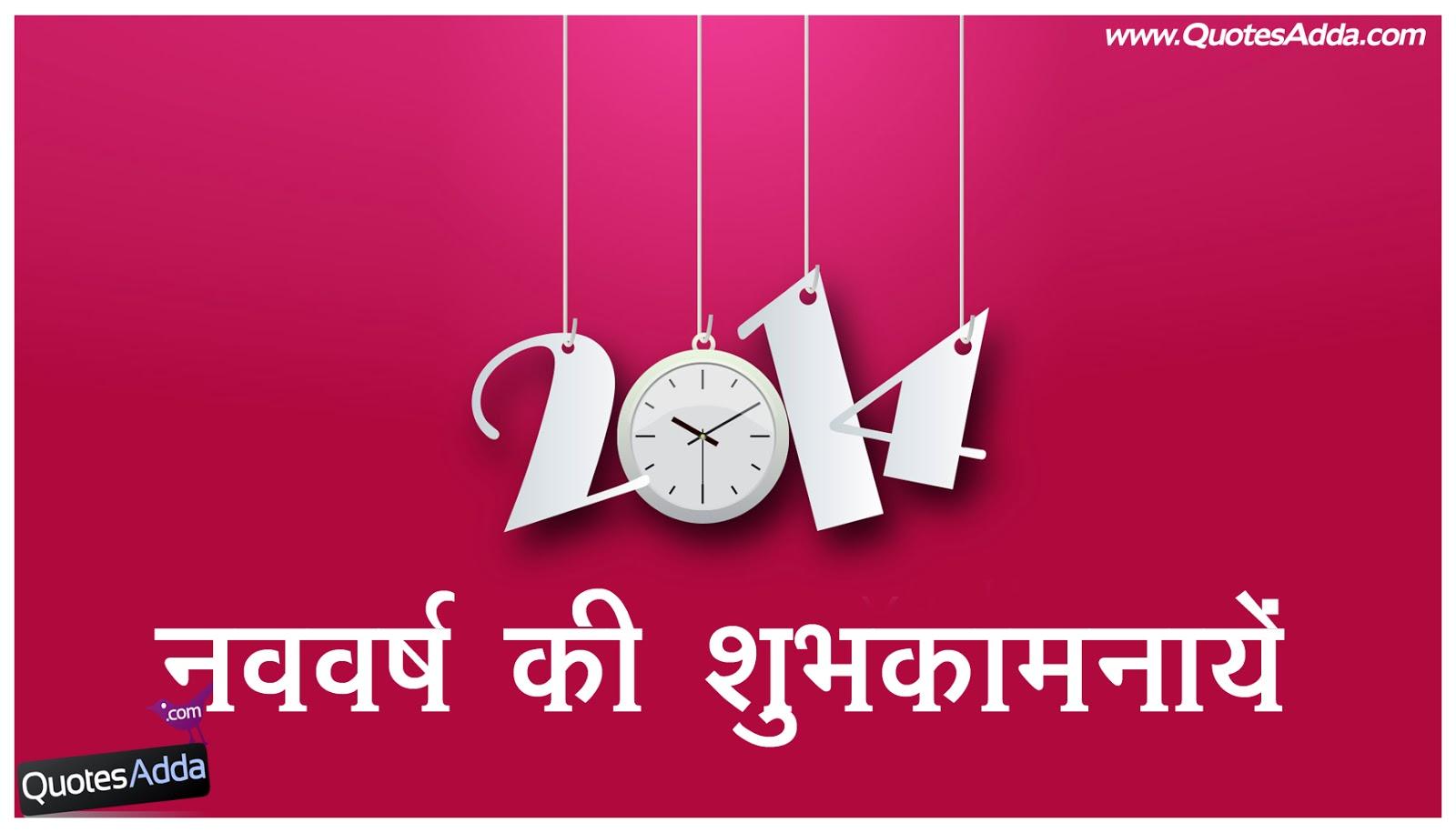 Quotes Hindi Happy New Year