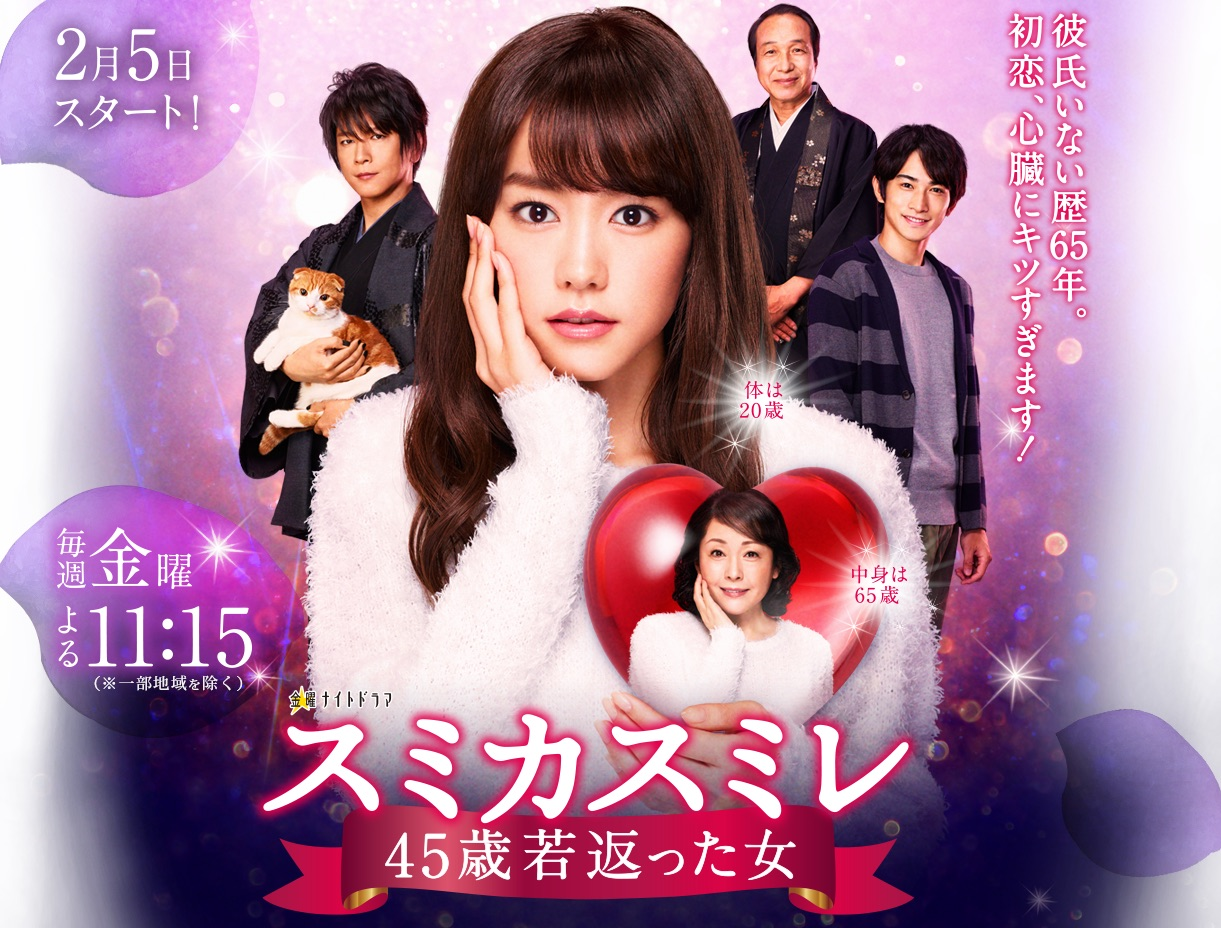 sumika sumire japanese drama fantasy must watch
