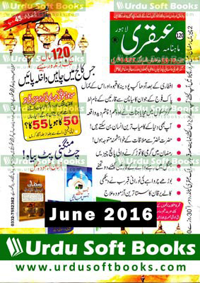 Ubqari Magazine June 2016