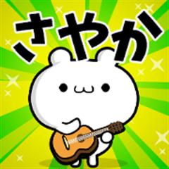Dear Sayaka's. Sticker!